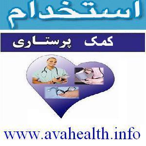 استخدام کمک پرستار در دانشگاه علوم پزشکی مراغه