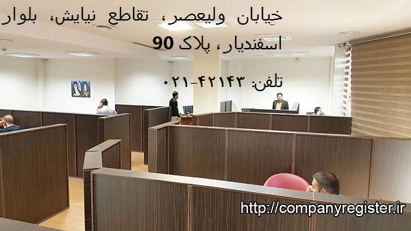 قواعد ثبت شرکت در تهران چیست؟