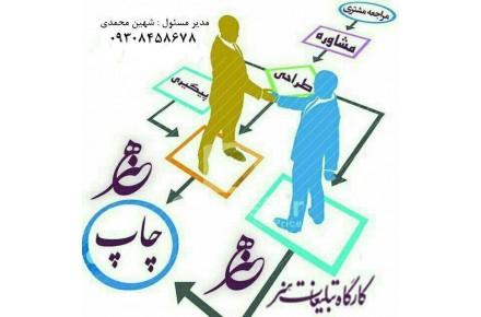 چاپ خودکار تبلیغاتی در مشهد