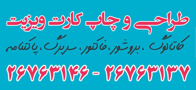 کارت ویزیت سعادت آباد