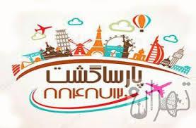 مجری مستقیم تور تایلند نمایندگی مستقیم هتل های تایلند