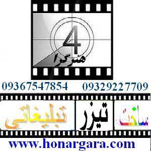 ساخت تیزر و فیلم تبلیغاتی و فیلم صنعتی و کلیپ