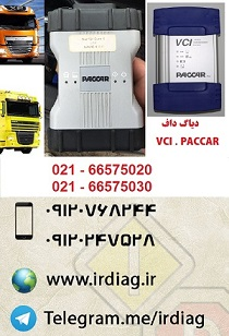 دیاگ داف DAF VCI-560 ، جهت عیب یابی کامیون های داف  DAF