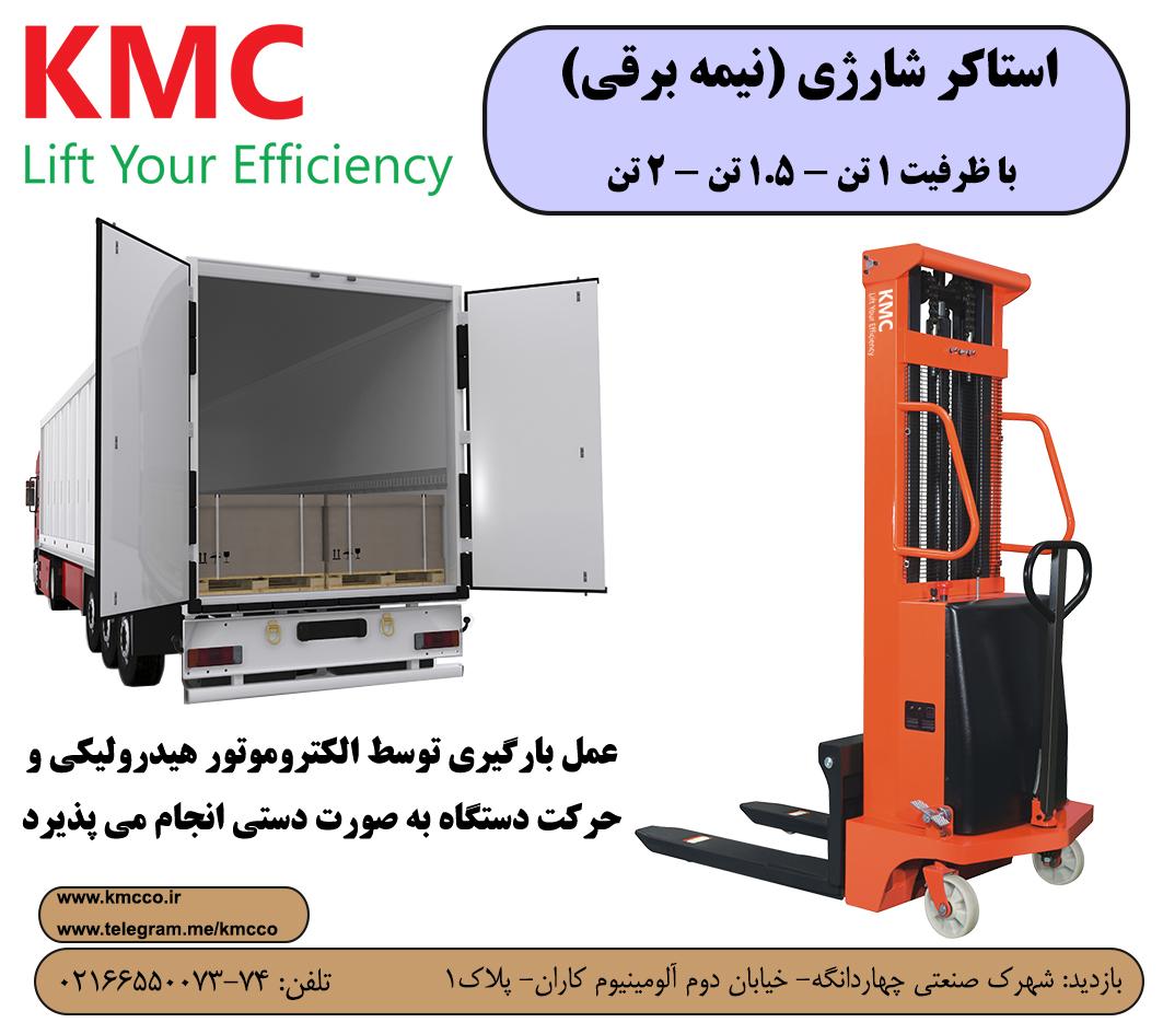 فروش استاکر شارژی (لیفتراک شارژی) KMC