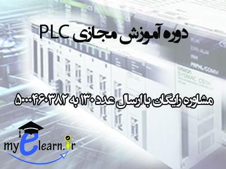 دوره آموزش مجازی PLC