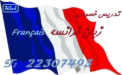 تدريس خصوصی زبان فرانسه  Français