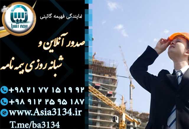 صدور آنی بیمه نامه در شرق تهران بصورت آنلاین و شبانه روزی