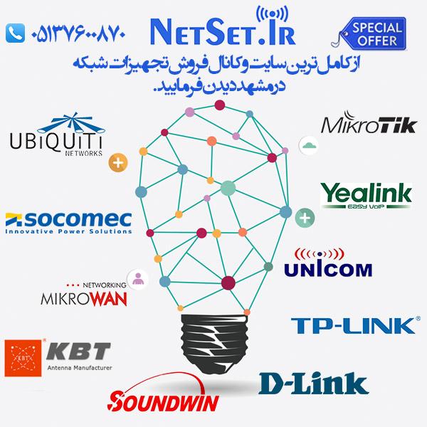 فروش آنلاین تجهیزات شبکه میکروتیک مشهد