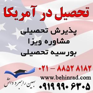 پذیرش تحصیلی آمریکا و اخذ ویزای تحصیلی آمریکا
