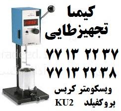 فروش ویسکومتر کربس مناسب برای رنگ و چسب و رزین KU2