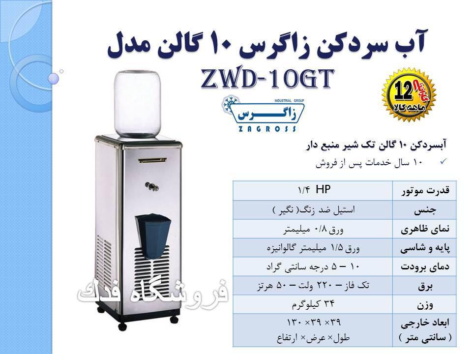 نمایندگی فروش آبسردکن های استیل صنعتی آندرانیک زاگرس سبلان آدمک و آبسردکن های اداری ایستکول در تهران