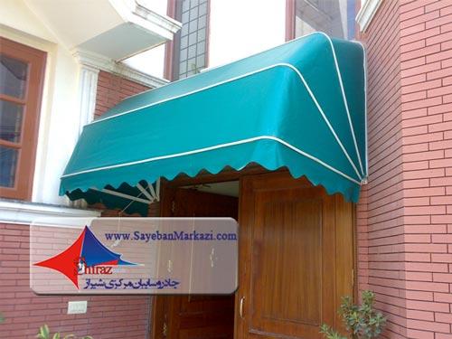 چادر و سایبان مرکزی شیراز