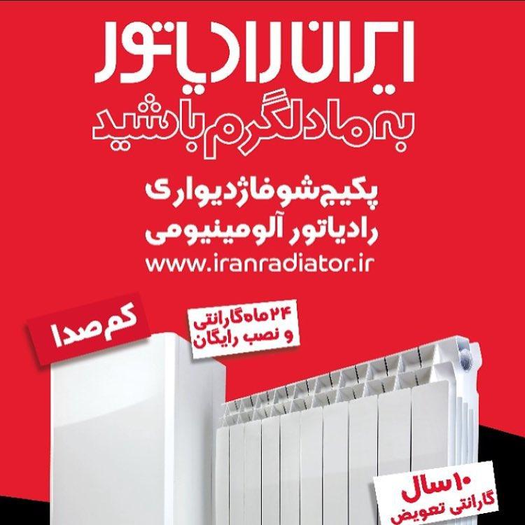 نمایندگی و مرکز پخش و فروش پکیج بوتان و ایران رادیاتور  77185664-021