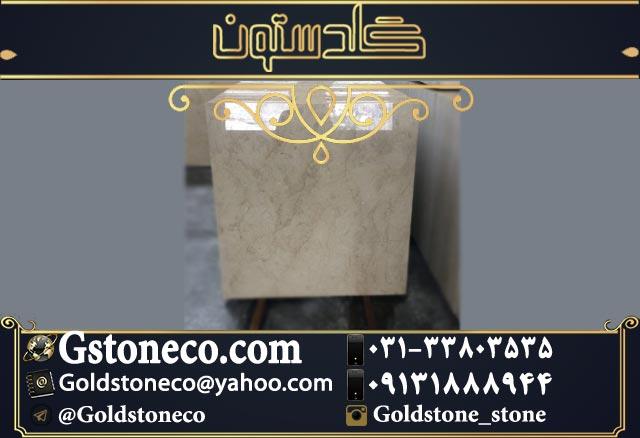 سنگ مرمریت چهرک پرفروش ترین مرمریت قابل ارائه در سنگبری مدرن گلدستون