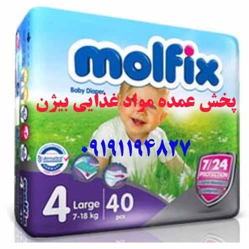 انواع مواد بهداشتی و سلولزی/پوشک مولفیکس