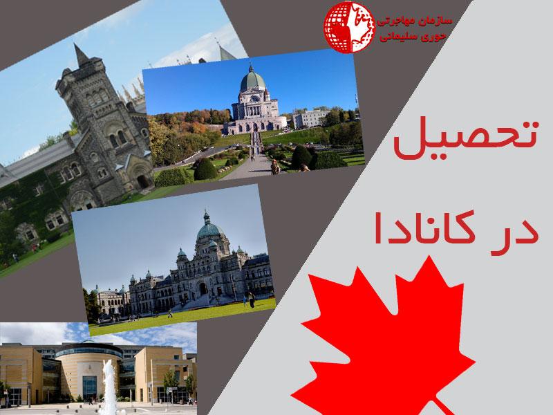 مهاجرت به کانادا | ویزای کانادا