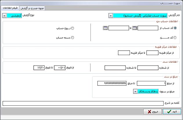 دانلود نرم افزار حسابداری شیوا